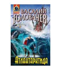 Василий Головачев - Атлантарктида