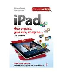 iPad без страха для тех, кому за, Марина Виннер, Ренат Янбеков