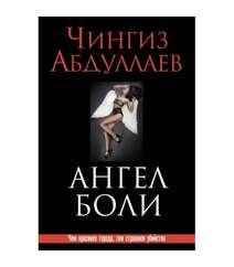 Чингиз Абдуллаев - Ангел боли