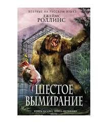 Эксмо Москва - Шестое вымирание