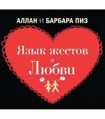 Аллан Пиз, Барбара Пиз - Язык жестов в любви