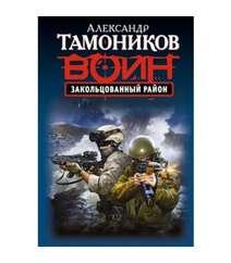 Тамоников А.А - Закольцованный район