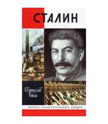 Сталин -Святослав Рыбас