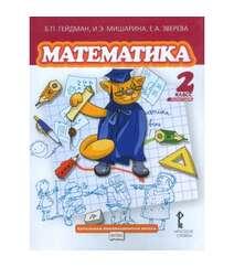 Математика. Учебник. 2 класс.