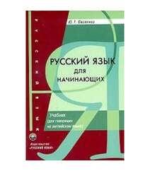 Русский язык для начинающих. Учебник для говорящих на английском языке