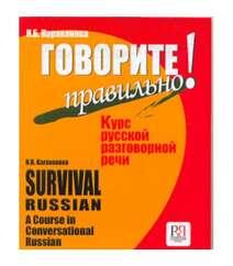 Караванова Н. Б - Говорите правильно! Survival Russian