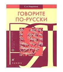 С. А. Хавронина - Говорите по-русски