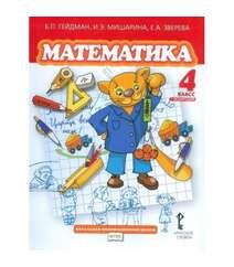 Математика. Учебник. 4 класс.