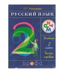 Рамзаева Т.Г. - Русский язык. 2 класс. В 2 частях.