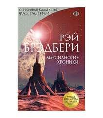 Рэй Дуглас Брэдбери - Марсианские хроники