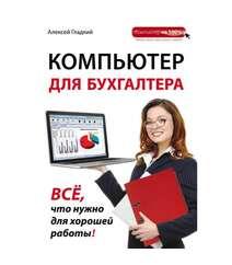 Алексей Гладкий -Компьютер для бухгалтера