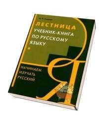 Лестница. Учебник-книга по русскому зыку. Начинаем изучать русский язык