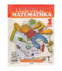 Математика. Учебник. 1 класс.