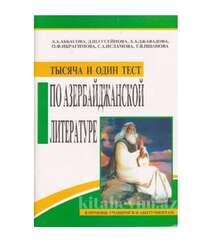 По азербайджанской литературе