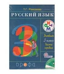 Рамзаева Т.Г - Русский язык. 3 класс. В 2 частях