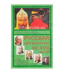 Русская литература XII, XVIII векoв