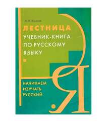 Начинаем изучать русский Лестница, Учебник-книга