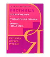 Начинаем изучать русский, Лестница