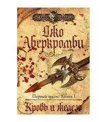 Джон Аберкромби - Кровь и железо