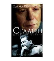 Эдварда Радзинский, Сталин