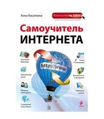 Анна Касаткина - Самоучитель Интернета