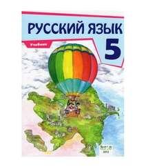 Русский язык (5-ой класс)