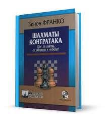 Шахматы. Контратака