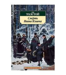 Лев Толстой - Смерть Ивана Ильича