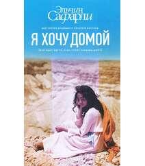 Эльчин Сафарли - Я хочу домой