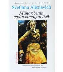 Svetlana Alexievich – Müharibənin qadın olmayan üzü