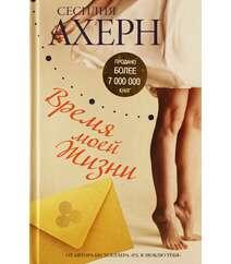 Сесилия Ахерн - Время моей жизни