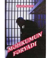 Əlisəfa Azayev - Məhkumun fəryadı