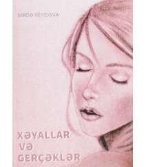 Səidə Seyidova - Xəyallar və gerçəklər