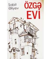 Sabit Əliyev - Özgə evi