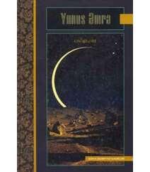 Yunus Əmrə. Əsərləri