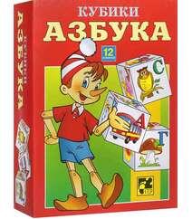 Кубики. «Азбука». 12 кубиков