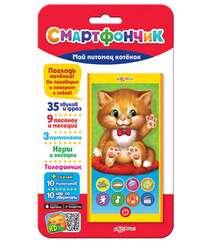 Смартфончик «Мой питомец котёнок»
