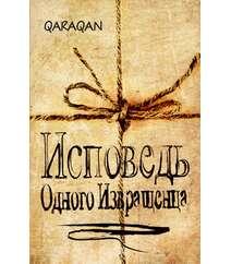 Qaraqan – ИСПОВЕДЬ ОДНОГО ИЗВРАЩЕНЦА
