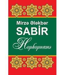 Mirzə Ələkbər Sabir. HOPHOPNAMƏ