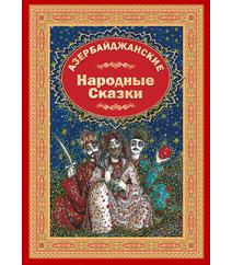 Азербайджанские народные сказки – 1