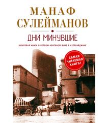 ДНИ МИНУВШИЕ – Манаф Сулейманов