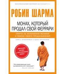 """Робин Шарма – Монах, который продал свой """"феррари"""". Притча об исполнении желаний и поиске своего предназначения/ (Путь к мудрости и счастью)."""