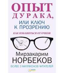 Норбеков М.С. – Опыт дурака, или ключ к прозрению. Как избавиться от очков «Азимут-Украина»