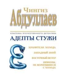 Чингиз Абдуллаев АДЕПТЫ СТУЖИ