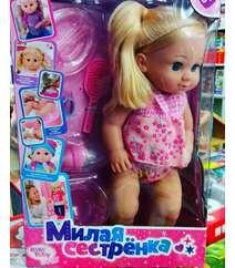 Милая Сестрёнка кукла