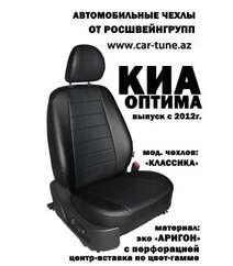 Чехлы сидений из экокожи KIA Optima