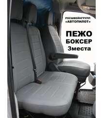 Чехлы сидений из экокожи Peugeot Boxer