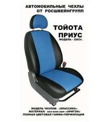 Чехлы сидений из экокожи Toyota Prius 2 03-09