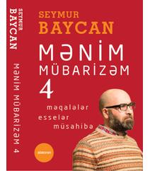 Seymur BaycanMənim mübarizəm – 4