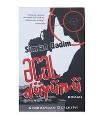 Simran Qədim - Əcəl düyünü